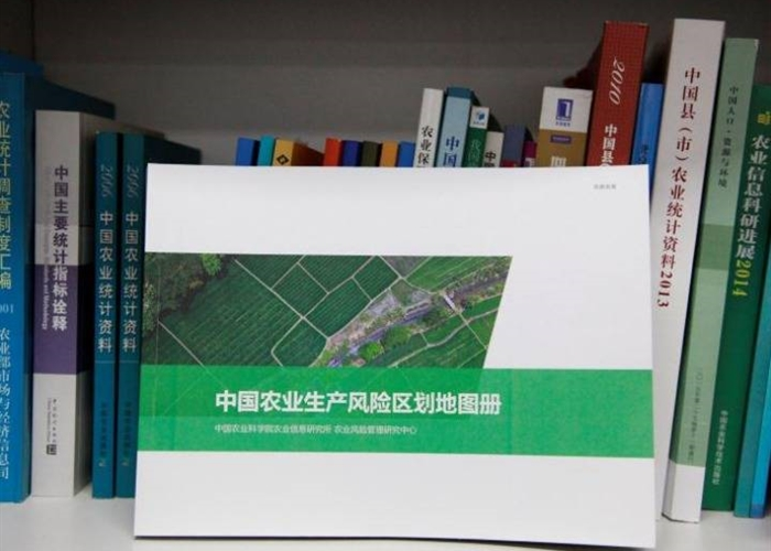 《中国农业生产风险区划地图册》发布